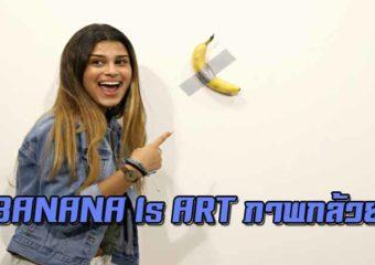 BANANA is ART ภาพกล้วยๆ