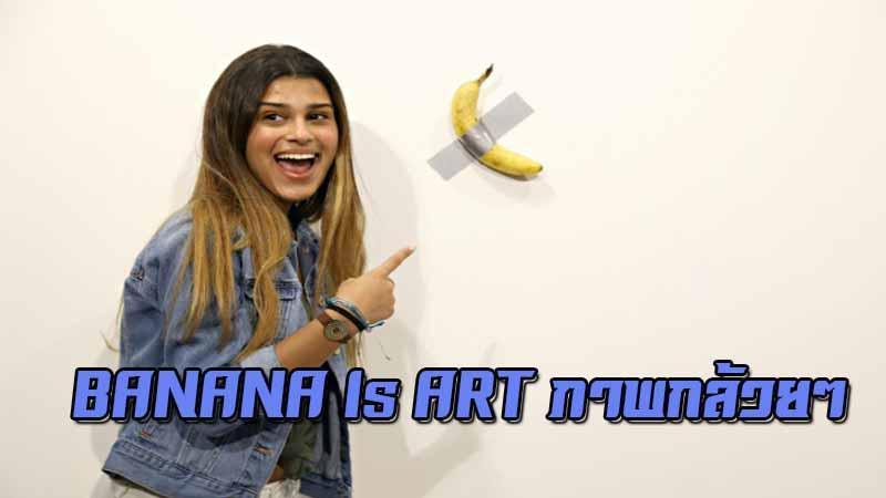 BANANA is ART ภาพกล้วยๆ แค่ก็กลายเป็นงานศิลปะราคา 3 ล้านกว่าบาทเฉยเลย