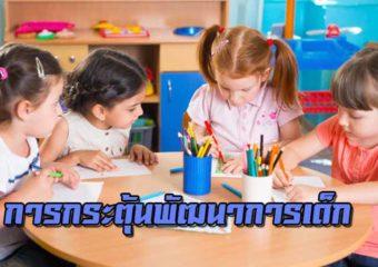 การกระตุ้นพัฒนาการเด็กสำคัญอย่างไร